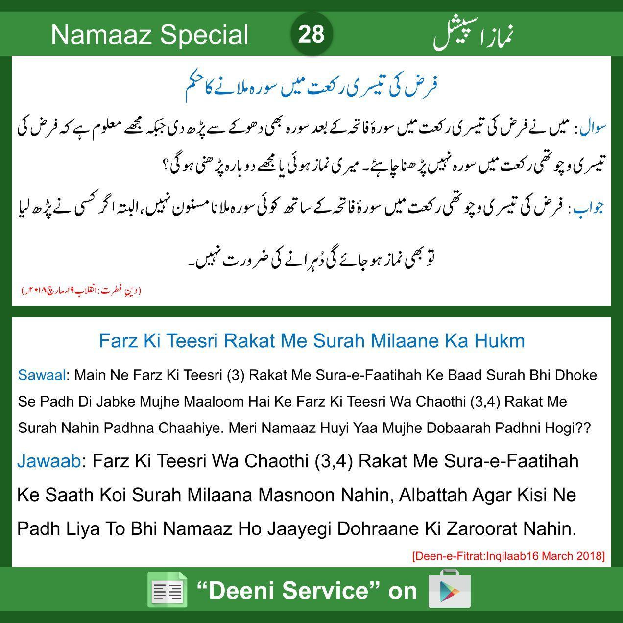 Namaz Farz Ki Teesri Rakat Me Surah Milaane Ka Hukm Namaz Imam Ali Quotes Ali Quotes