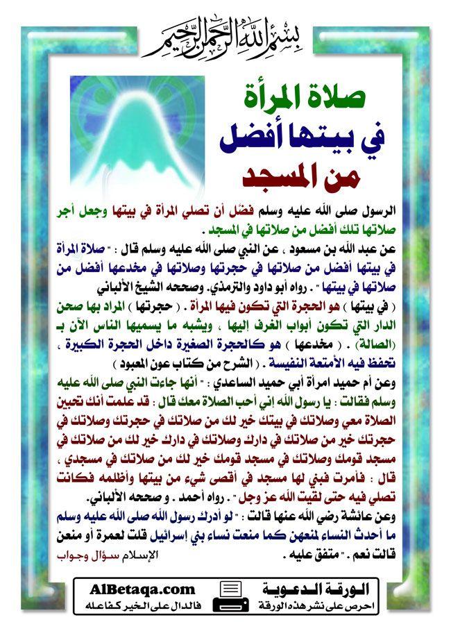 صلاة المرأه في بيتها افضل من المسجد Islamic Phrases Learn Islam Islamic Information