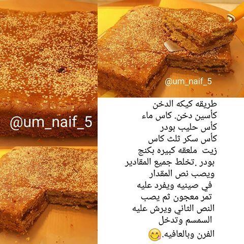 كيكة الدخن Cooking Food Arabic Food