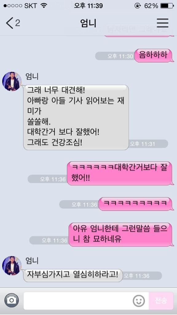 """방탄소년단 on Twitter: """"랩한지 어언 7년.. 어머니께 인정받았다ㅋㅋㅋㅋ http://t.co/v0Wi8kwM56"""""""