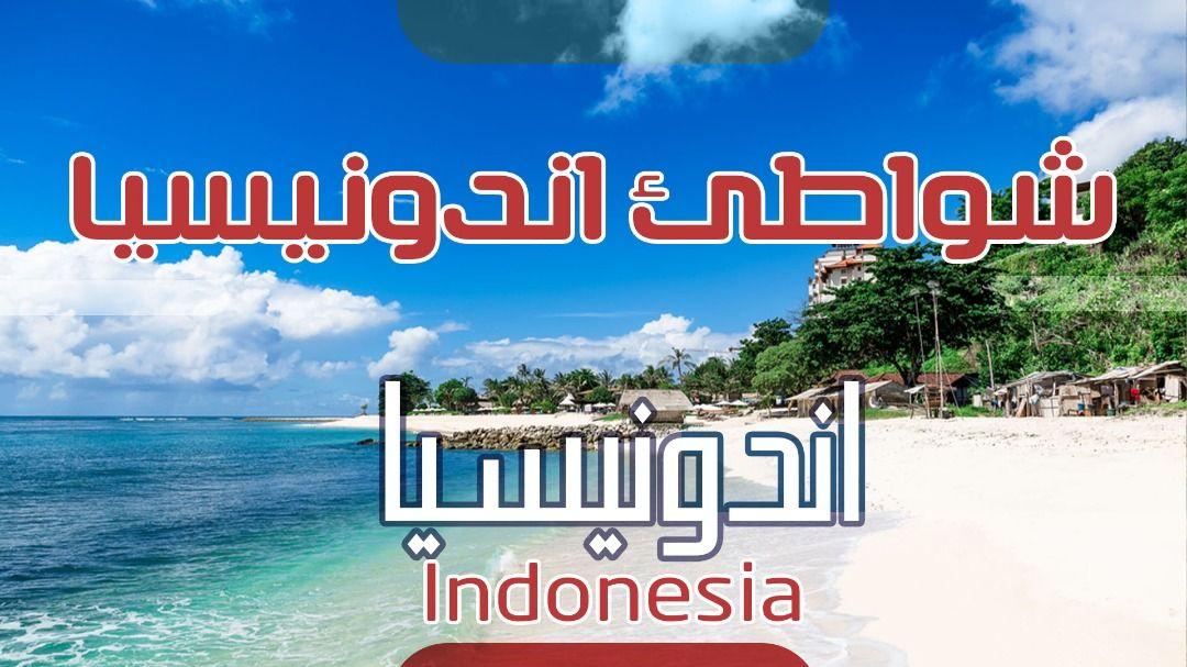 افضل شواطئ اندونيسيا اجمل الشواطئ على الاطلاق Youtube Indonesia Neon Signs