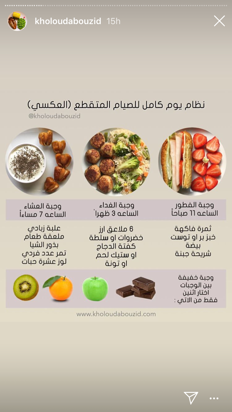 Pin By بلقيس On تغذيه Health Fitness Food Health Facts Food Workout Food