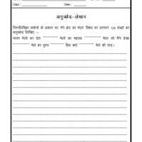 Language Hindi Creative Writing - Essay Writing-02 ...