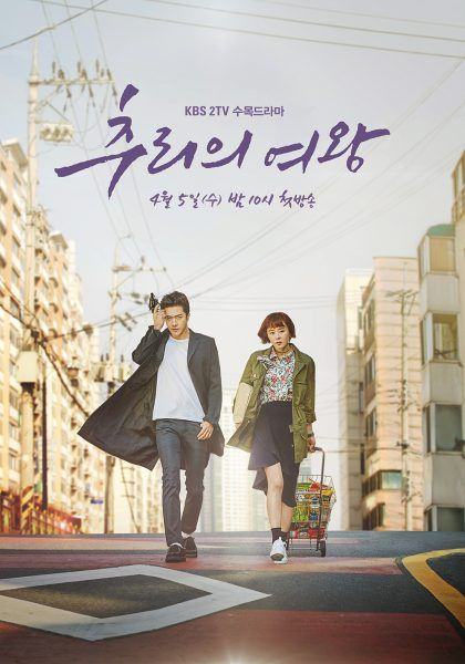 Queen of Mystery - 2017 KDrama Review