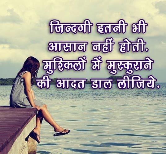 WhatsApp Status Sad In Hindi For Sad Mood