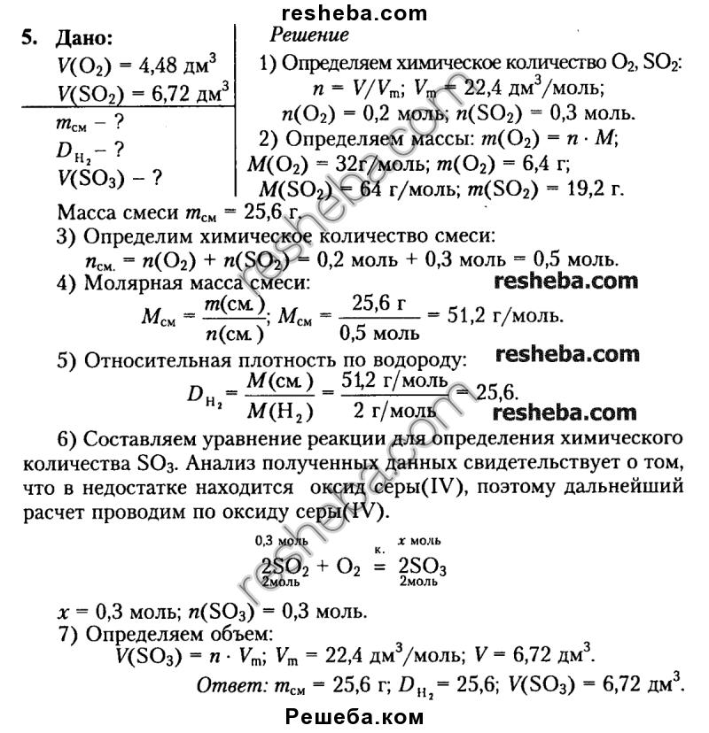 Гдз 3 класс математика истомина учимся решать задачи ттктрадь по математике