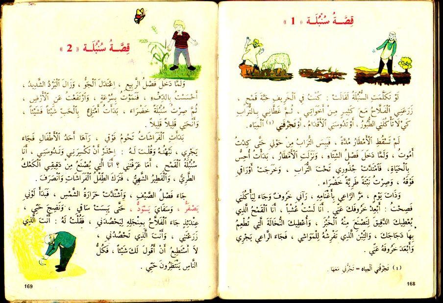1980 1990 كتاب القراءة السنة الثالثة أساسي الجزائر نظام قديم تسعينيات Arabic Books Craft Stick Crafts Internet Archive