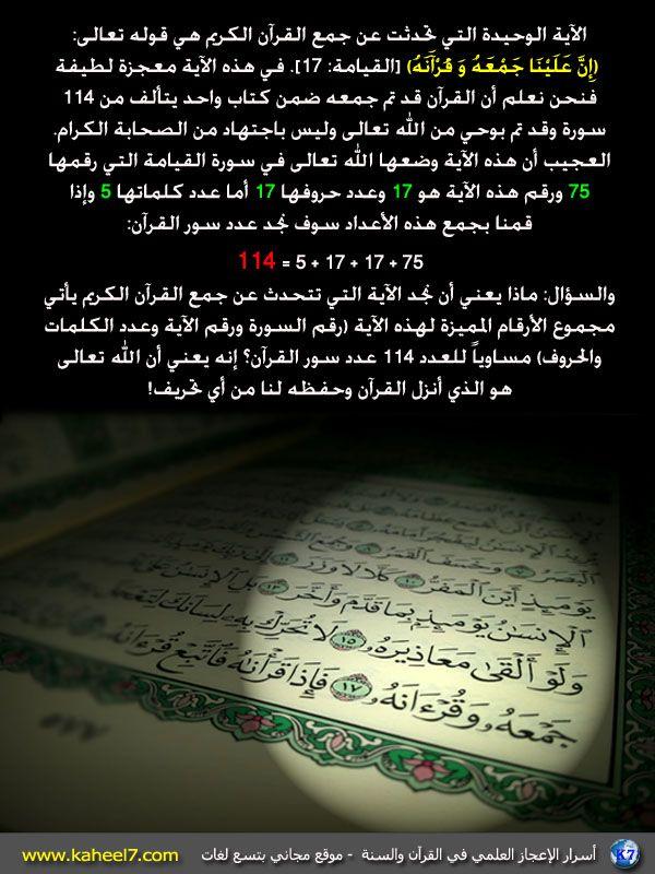 آيات من القرآن الكريم سورة النجم تفسير Cards Against Humanity Cards