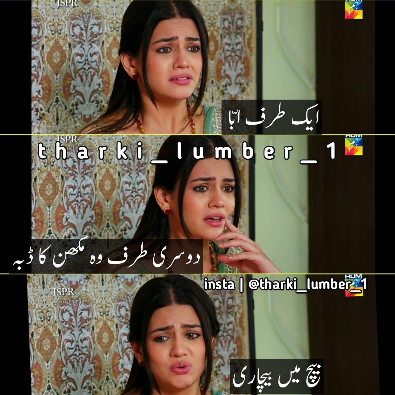 Ehd E Wafa Funny Meme Birthday Quotes For Me Funny Memes Funny Jokes