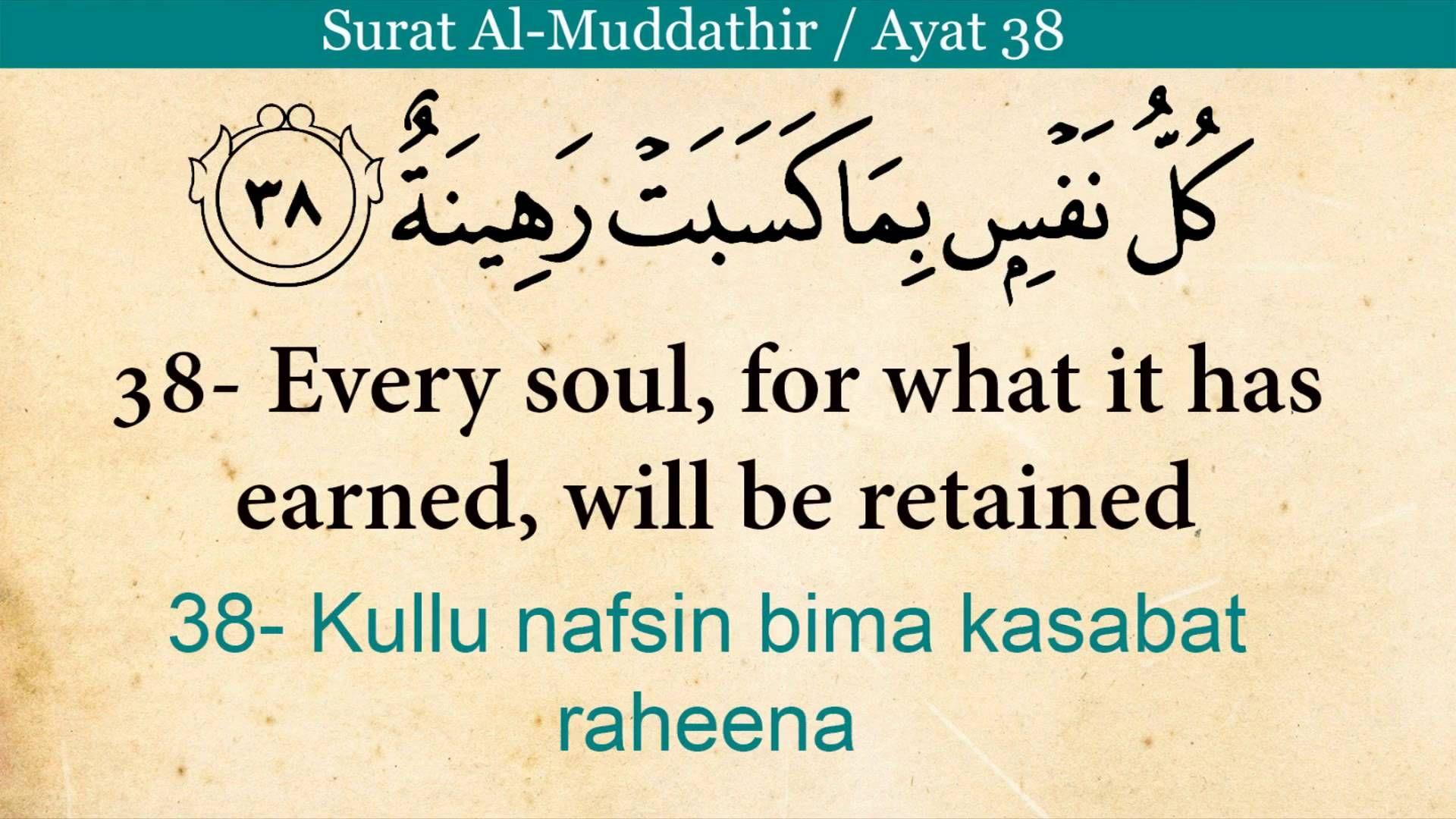 نتيجة بحث الصور عن سور من القران بالانجليزي Quran Learn Quran Islamic Quotes Quran