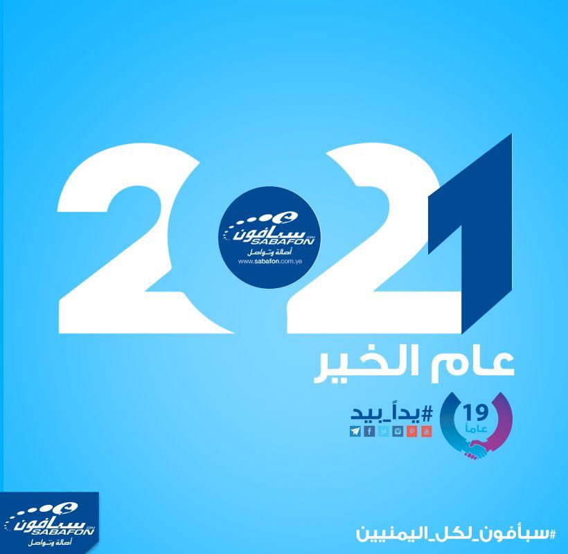 نتمنى لكم سنة جديدة سعيدة تتحقق فيها كل آمالكم وأحلامكم وكل عام وأنتم بخير عام الخير يدا بيد سبأفون لكل اليمنيين Poster Movie Posters Movies