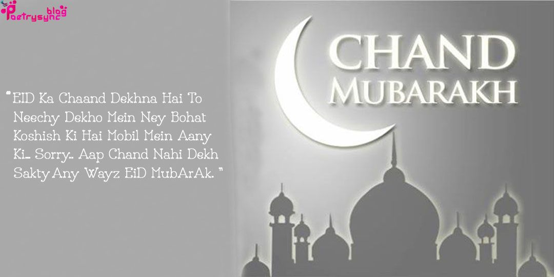 Chand Raat Greeting Cards with Chaand Raat Hindi Text Messages   Poetry