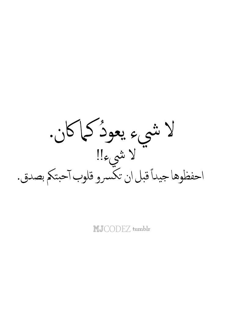 Pin by mustafa alfadhl on سمر | Poetry quotes, Arabic quotes