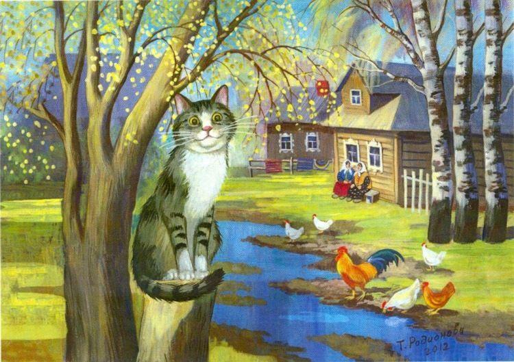 Выходи, коты родионовой картинки