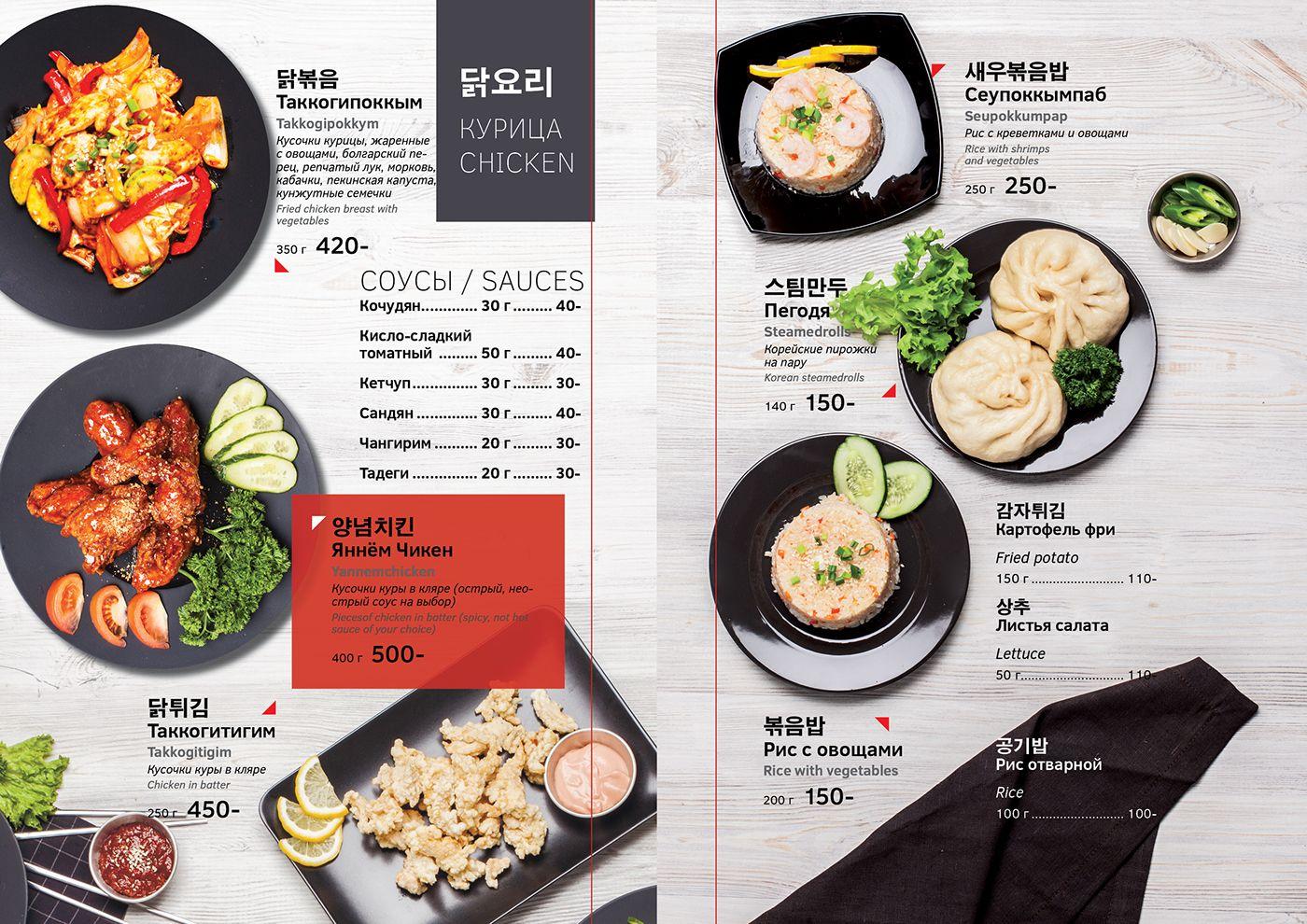 Design Menu For Korean Restaurant On Behance Design Korean Bbq