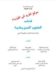 تحميل كتاب العلوم الفيزيائية Pdf السنة التاسعة تونس Physics Math Pdf