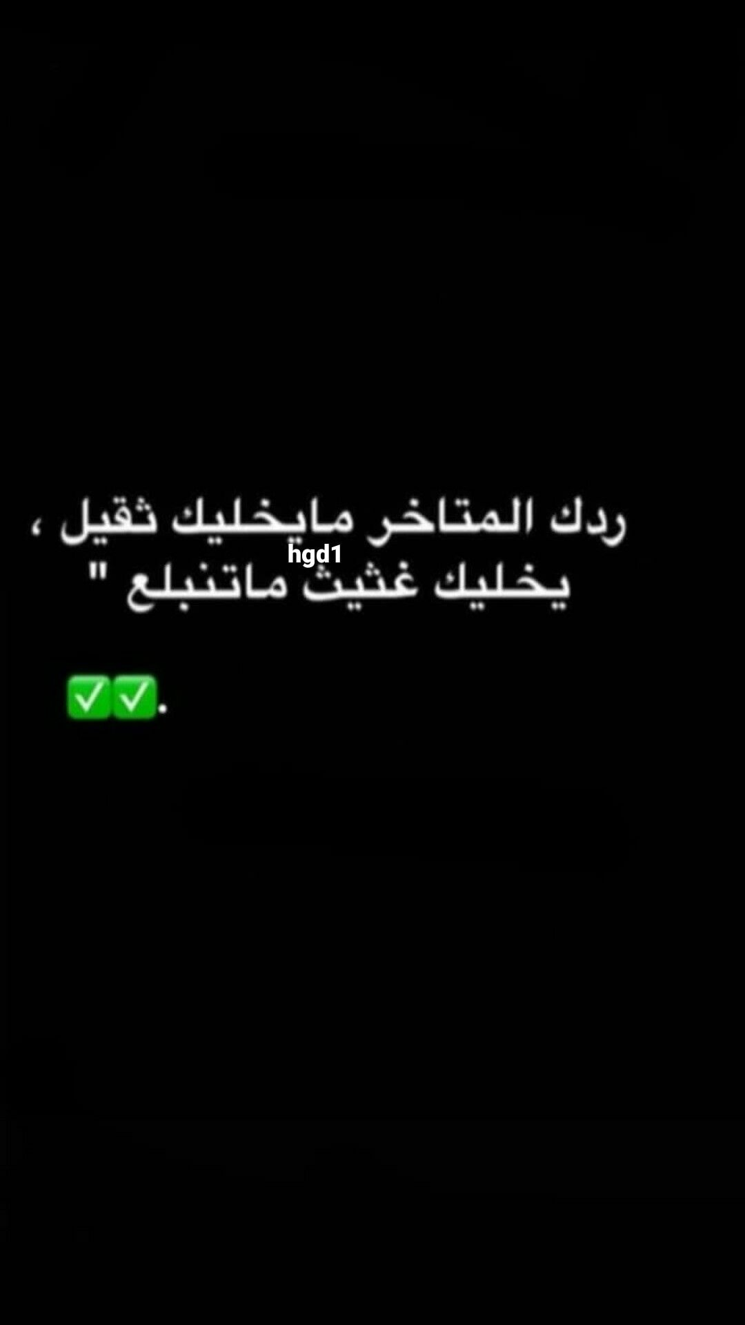 Pin By Rehab Yousef On ضحك و وناسه Jokes Quotes Fun Quotes Funny Relatable Quotes
