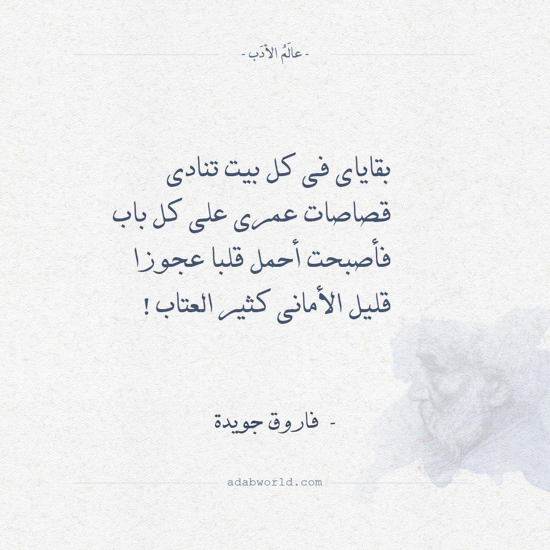 شعر فاروق جويدة بقاياي في كل بيت تنادي عالم الأدب Arabic Poetry Poetry Math