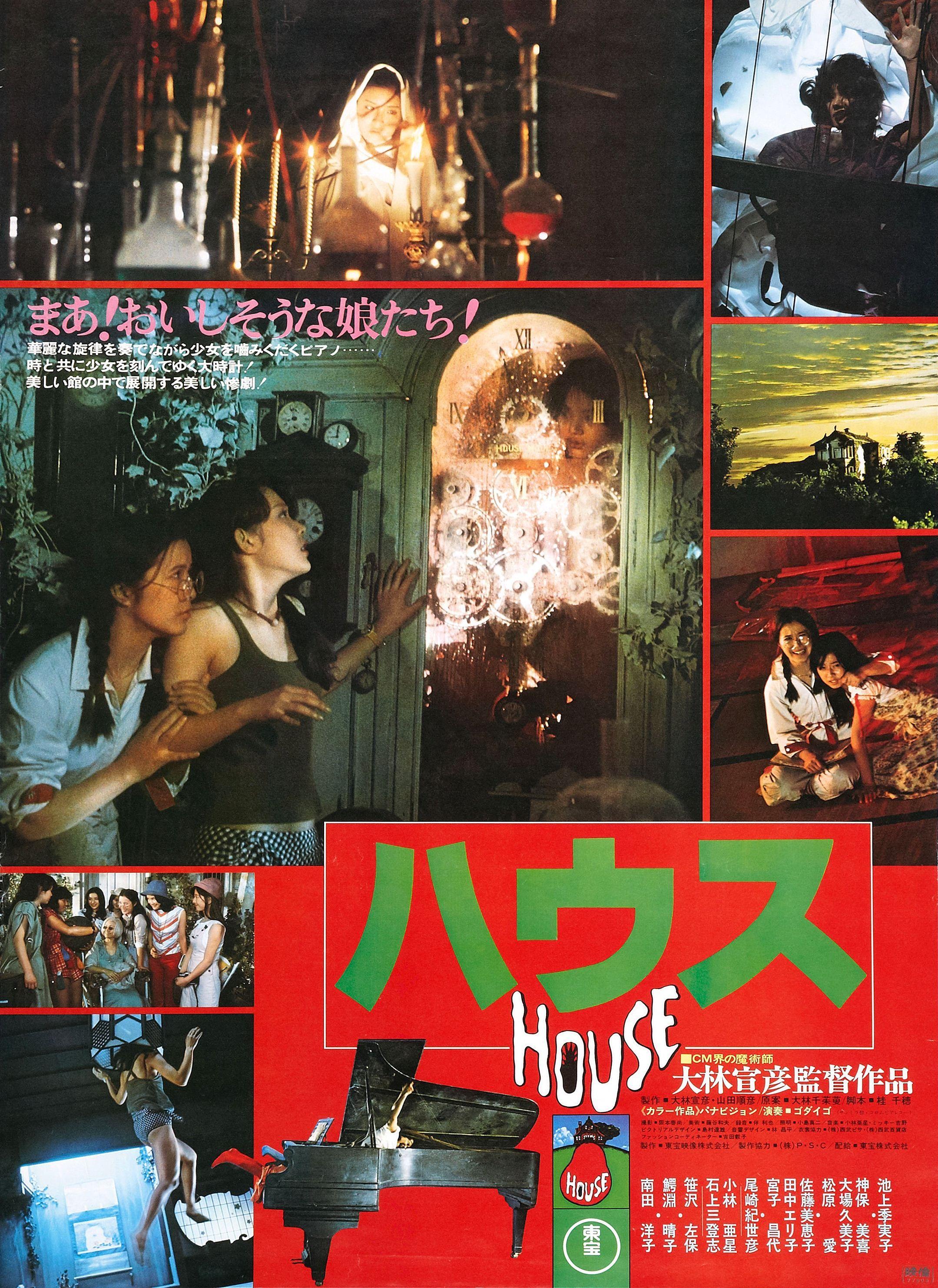 House (1977) Japanese horror movies, Japanese movie