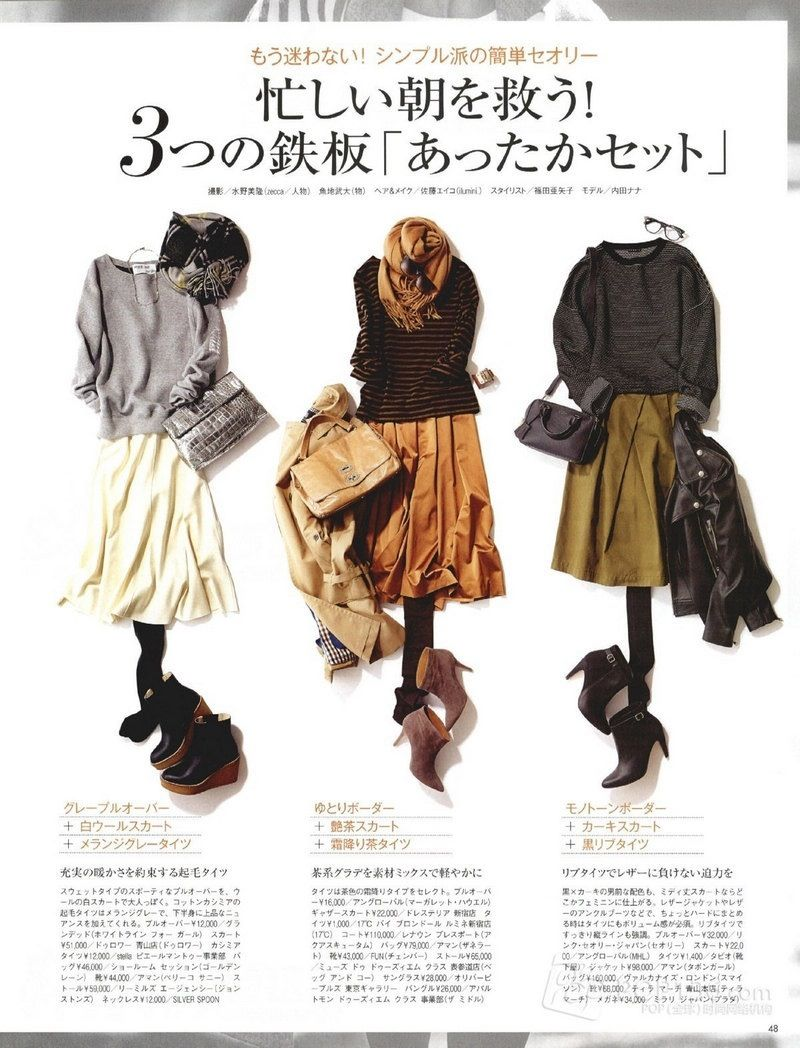 Marisol 2015年1月号 パーソナルカラー オータム ファッション レデイース ファッション ファッション