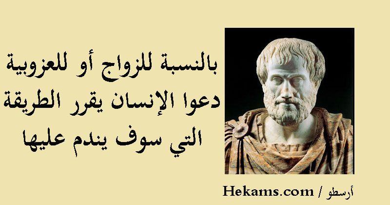 موسوعة روائع أقوال الفيلسوف الكبير اأفلاطون Youtube Movie Posters Dahab