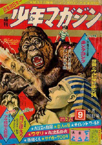 King Kong fights Dr. Hu's dreaded MechaSphinx!