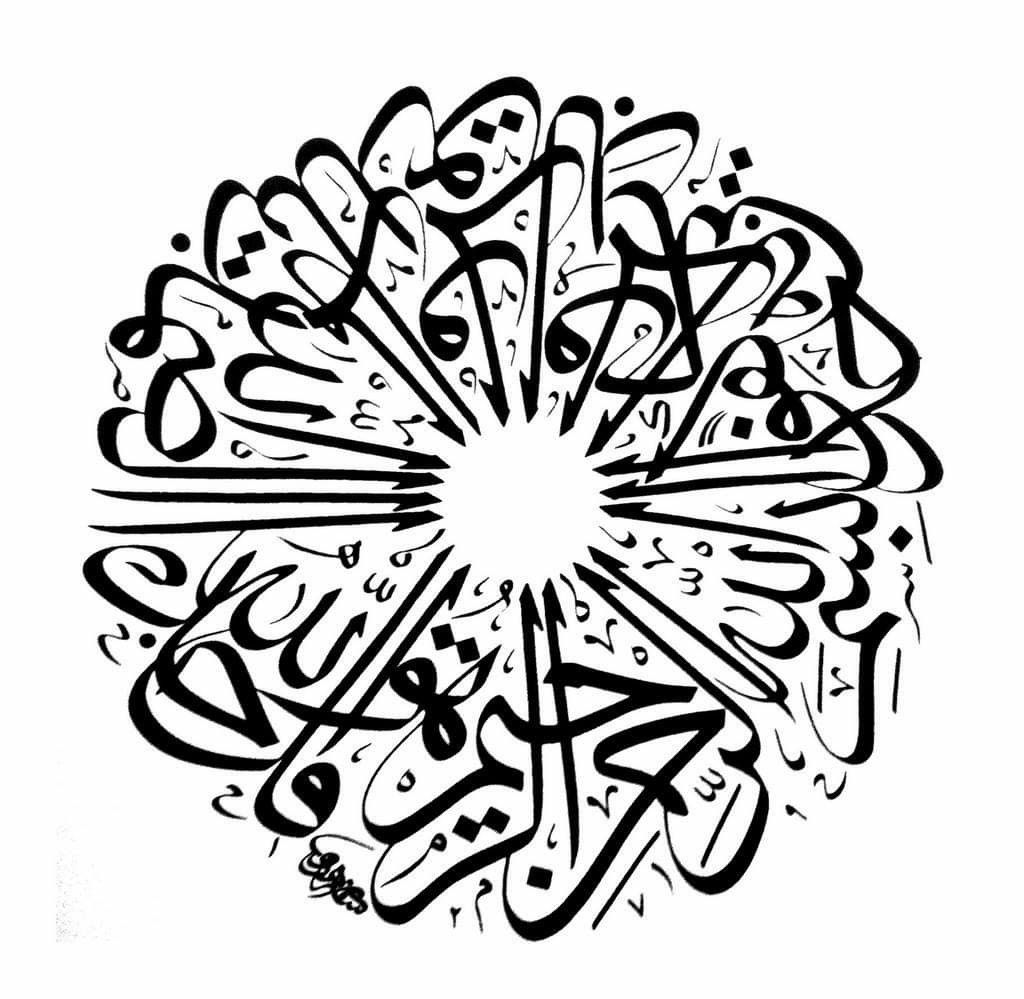 Pin By Afeefaali On Naht Sanati In 2020 Islamic Caligraphy Art Islamic Caligraphy Islamic Calligraphy