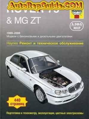 download free rover 75 mg zt 1999 2006 guidance on repair rh pinterest co uk Haynes Manuals UK Clymer Manuals