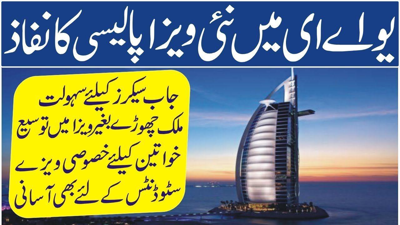 UAE new visa policy Visa, Policies, Uae
