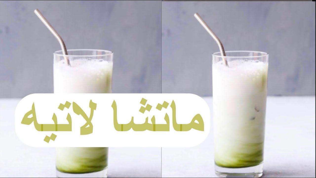 شاي ماتشا لاتيه طريقة عمل الماتشا لاتيه المثلج Glass Of Milk Milk Food