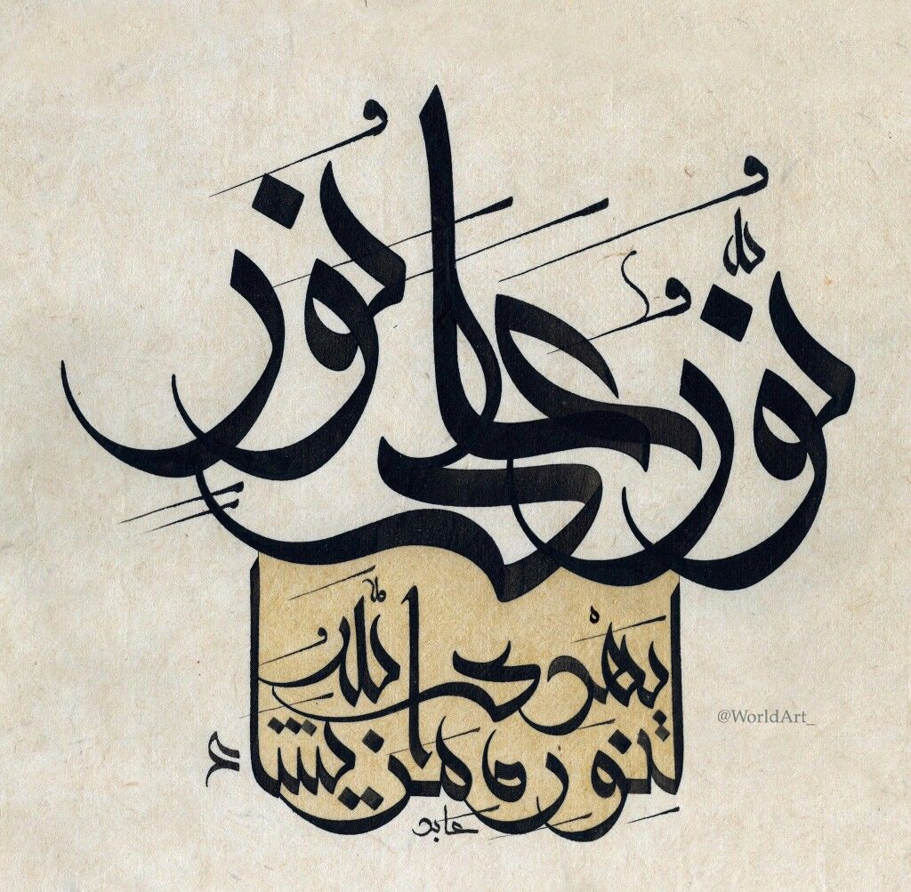 Pin by Mohamed on Art Islamic calligraphy, Arabic