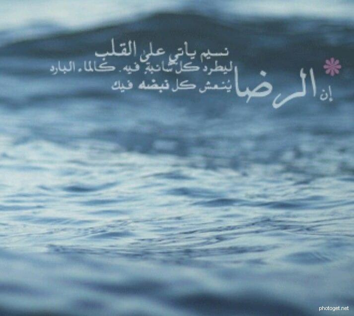 الرضا صور Words Quotes My Love