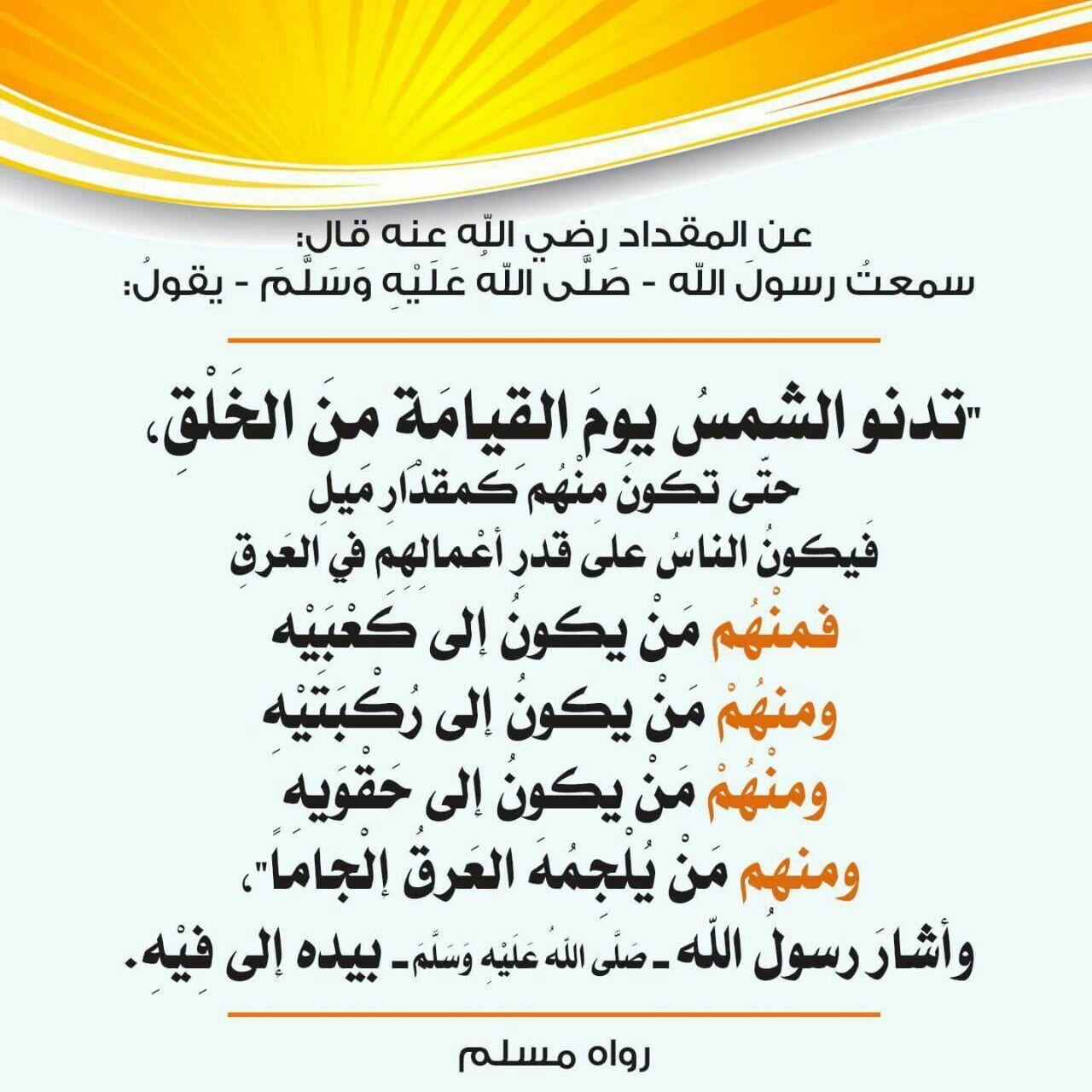 إشراقة الصباح السلام عليكم ورحمة الله وبركاته صبحكم الله بالخير والرحمة يا الله ياكريم ياأول ياآخر يامجيب يافارج الهم Ahadith Aic Allah