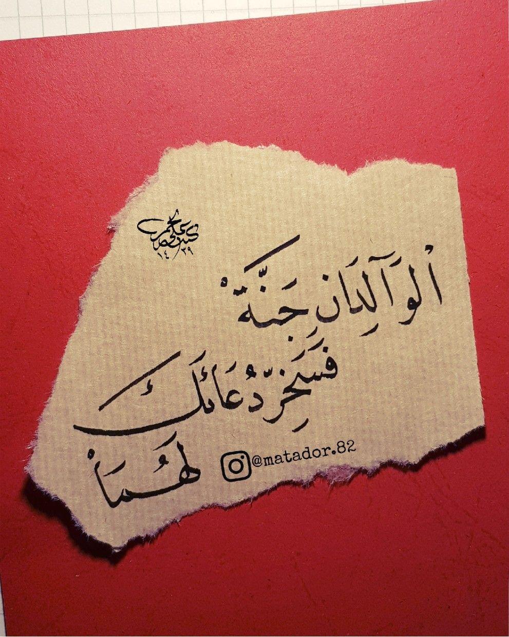 الوالدان خطي تصويري اقتباساتي اقتباس العراق خط عربي Arabic Words Words Quotes Calligraphy I