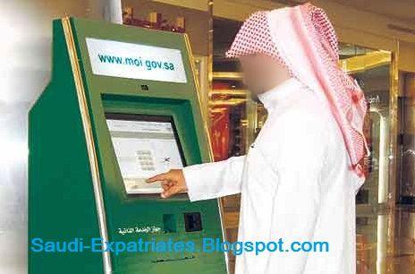 MOI Absher Self Service Kiosk Machine | ABSHER E SERVICES ...