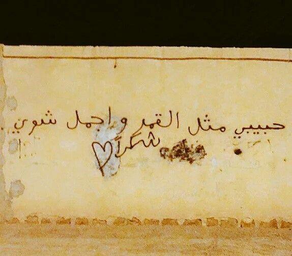 حبيبي مثل القمر وأجمل شوي شكرا Wall Writing Street Quotes Word Wall