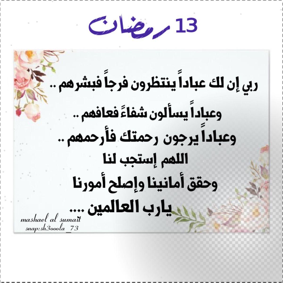 13 رمضان Ramadan Bullet Journal Journal