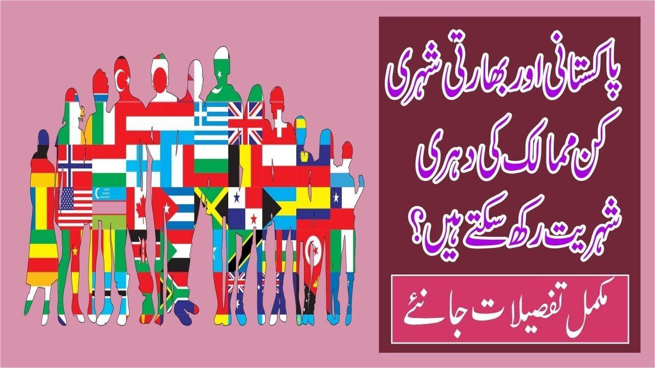 Dual Nationality Rules of Pakistan And India, Urdu/ Hindi