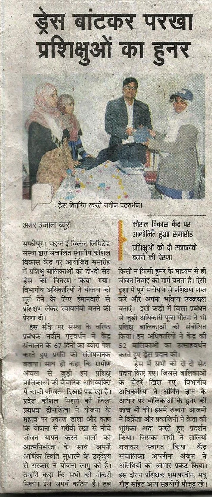 Sri Navin V Pathwardhan, Senior Manager,#Sahaj e-Village Ltd, Uttar Pradesh, distributed dresses to #students undergoing training at an event organized at Kaushal Vikas Kendra in #Safipur town at the Unnao district in #UttarPradesh. News coverage in various local media.