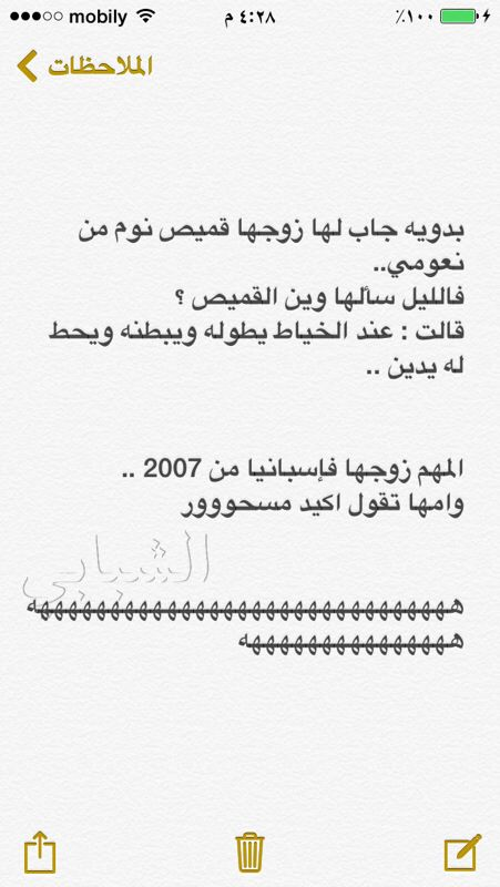 ههههههههههه Pretty Words Funny Arabic Quotes Funny Comments