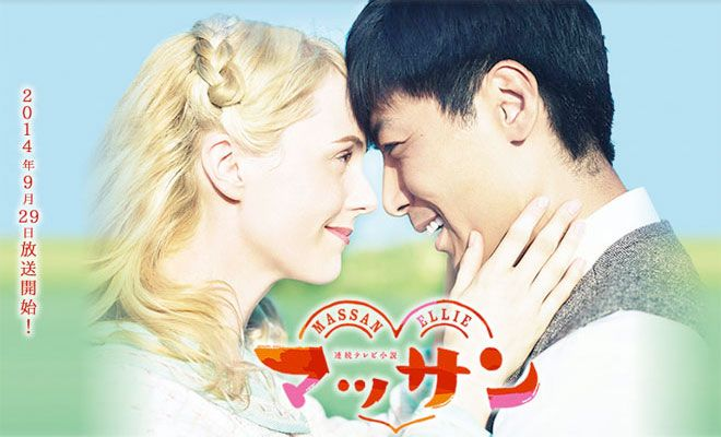 "Brand New Japanese Drama Featuring an AMWF Couple. The show is called ""Massan"" . | Korean Drama | Japanese drama. Drama. Interracial love"