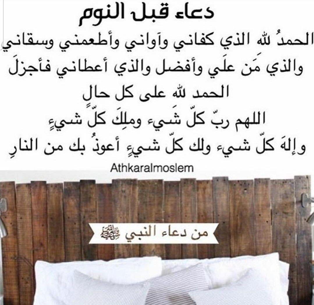 من دعاء النبي صلى الله عليه وسلم الحمد لله حتى يبلغ الحمد منتهاه Bed Pillows Pillows Decor