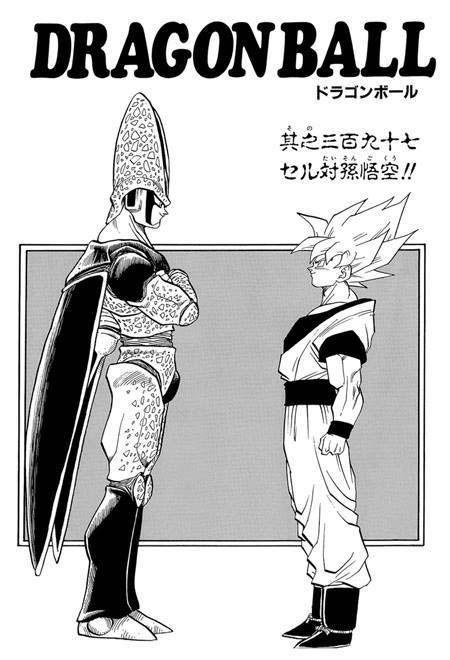 Dbz Manga Cell Games Dragon Ball Z Dragons Et Balle De Dragon
