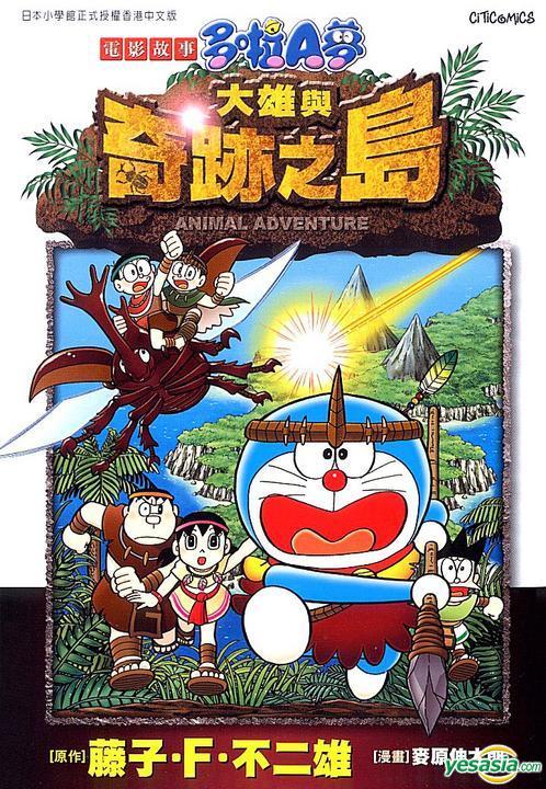 Doraemon All Movies Photos Allwallpaper In 2021 Doraemon Movie Photo Japan Movie Poster