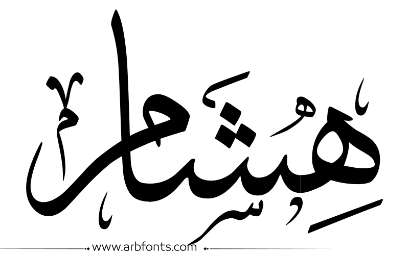 مخطوطة صورة إسم هشام Arabic Calligraphy Calligraphy