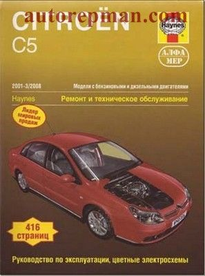 citroen c5 2001 2008 car repair manuals rh pinterest com service manual citroen c5 pdf workshop manual citroen c5 pdf