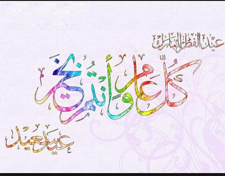 Eid al adha 2018 greeting cards in arabic cardjdi eid ul fitr wishes in arabic 2018 latest greetings m4hsunfo