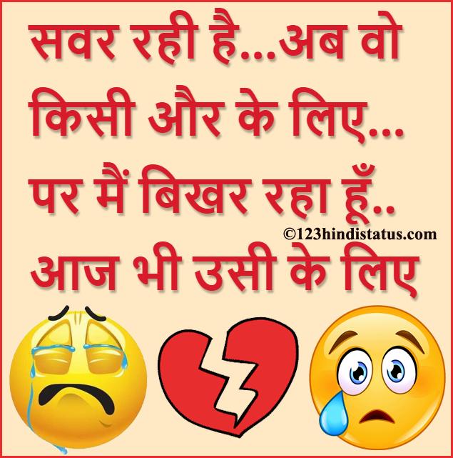 Breakup status in hindi for whatsapp pinterest sad heart heart sad heart broken break up altavistaventures Gallery