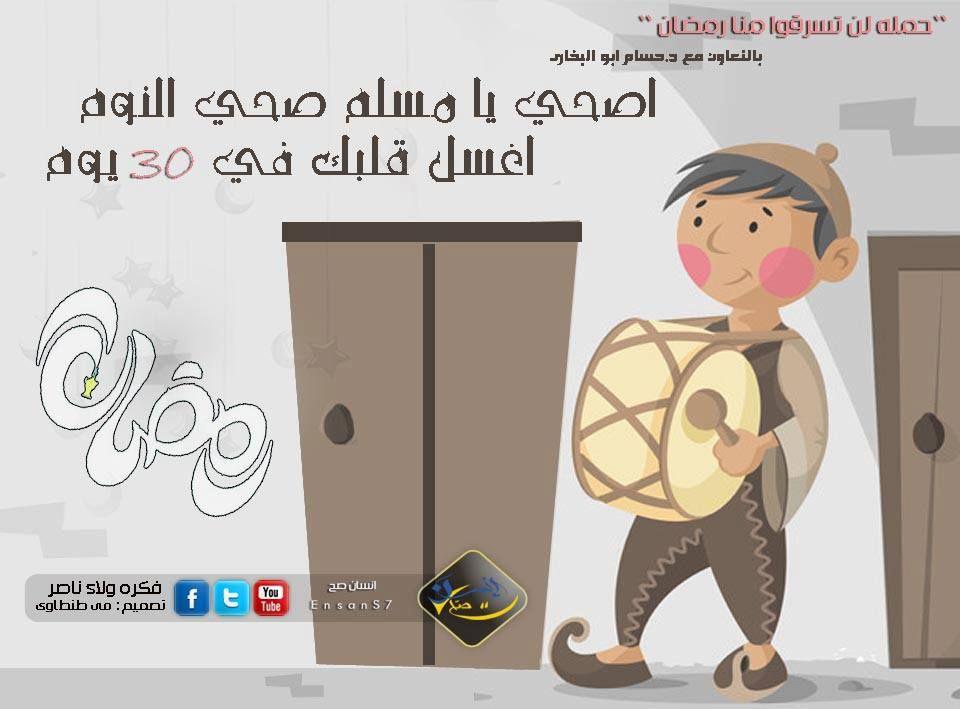 لن تسرقوا منا رمضان اصحى يا مسلم صحى النوم اغسل قلبك فى 30 يوم ツ Ramadan Pill Character