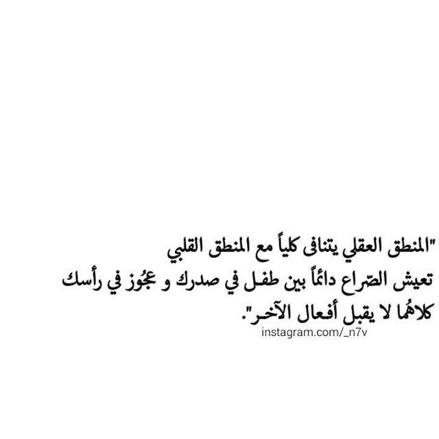 و جناني ده عين العقل و العقل ده شئ بيعي Quotes Book Quotes Arabic Quotes